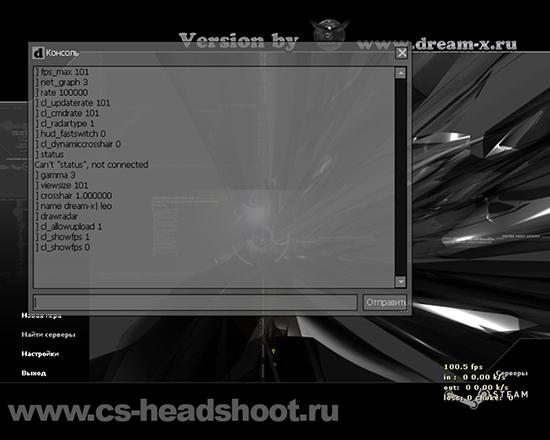 Консольные команды в CS 1.6