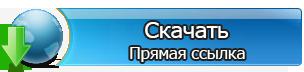 Скачать CS 0.6 - хорда ссылка