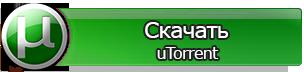 Скачать CS 0.6 - торрент