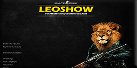 CS 1.6 от Leo Show