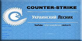 CS 1.6 от Украинского Лесника